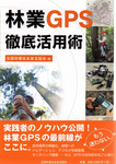 GPSBook_1.jpg