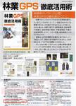 GPSBook_2.jpg